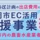 「長岡市EC活用支援事業」がスタート!長岡市内の農畜水産業者へ、新潟直送計画やECモール出店の経費に補助金が出ます!