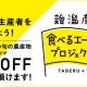 【終了】県産農産物の販促キャンペーン「新潟産品食べるエールプロジェクト」がスタート!