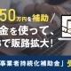 「小規模事業者持続化補助金」受付中!WEBでの販路拡大施策に最大50万円の補助金が出ます!