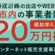 「加茂市インターネット販売支援事業者補助金」受付中!新潟直送計画への出店やWEBサイト制作に補助金がでます!