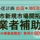 「加茂市新規市場開拓支援事業者補助金」受付中!新潟直送計画への出店やWEBサイト制作に補助金がでます!