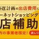 新潟市内限定「インターネットショッピングモール出店補助金」が公募開始!ECモール出店に最大20万円の補助!