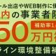 燕市内限定「燕市オンライン環境整備補助金」が公募開始!ECモール出店やWEB制作に最大50万円の補助金がでます!