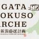 初のマルシェイベント「新潟直送マルシェ」を10月25日に開催します!
