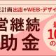 農林漁業者向け「経営継続補助金」が申請受付中!新潟直送計画への出店、WEB・デザイン制作に係る経費に、補助金が出ます!