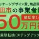 新発田市「業態転換(ステップアップ)補助金」が申請受付中!新潟直送計画の出店や、パッケージデザイン制作費用に補助金がでます!