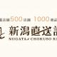 「新潟直送計画」の掲載数が、500店舗1000商品に到達しました!