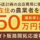「燕市ECサイト販路開拓応援補助金」受付中!新潟直送計画への出店や出店に伴うブランディング支援に補助金がでます!