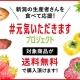 【終了】農林水産省が実施する「#元気いただきますプロジェクト」に参加!対象品目を特別価格で販売中です!