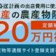 「津南町特産物等販売サイト登録支援事補助金」受付中!新潟直送計画への新規出店・追加出品に補助金がでます!