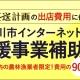 「糸魚川市インターネット販売支援事業補助金」の公募がスタート!新潟直送計画出店やリーフレットデザイン費用に補助金が出ます!