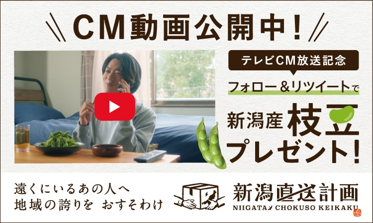 新潟直送計画TVCM